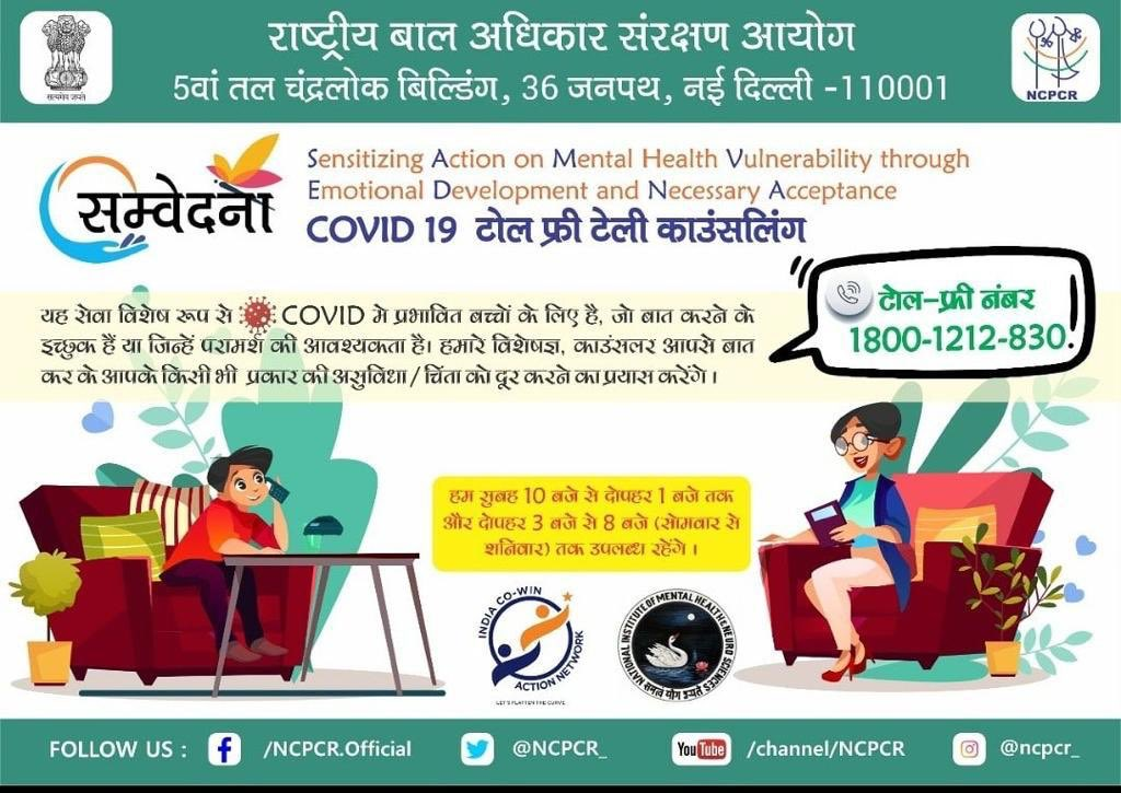 NCPCR to provide tele-counselling to children affected by Covid-19
